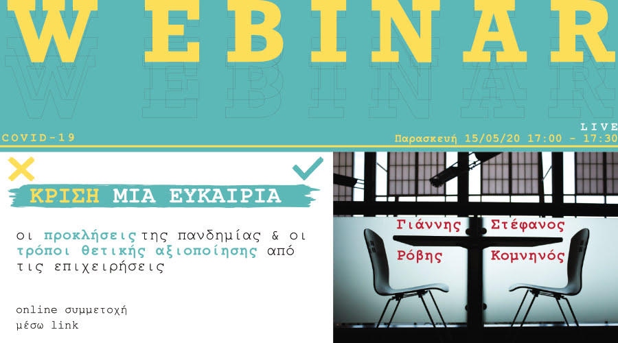 Live Webinar με τη Vellum