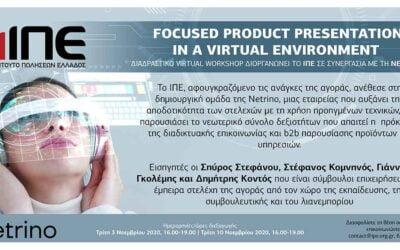 Διαδραστικό Virtual Workshop του ΙΠΕ σε συνεργασία με τη Netrino